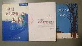 中西文化视野中的人性