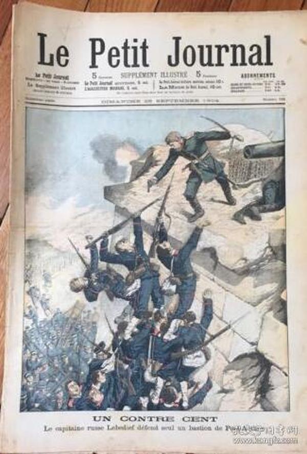 1904年法国古董画报 LE PETIT JOURNAL723,日俄战争,中国东北,日军抢占俄国阵地山头,胜利的日军观看中国二人转表演