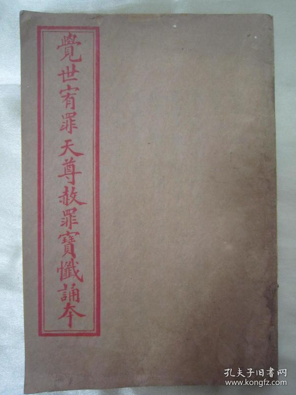 稀见民国老版劝善宝卷《觉世宥罪天尊赦罪宝忏诵本》,32开平装一册全,上海明善书局繁体竖排铅印刊行。是书刊印俱佳,字大墨浓,私藏品佳。