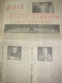 《北京日报》【六届人大一次会议胜利闭幕,有照片;首都各界人士隆重集会纪念柳亚子先生逝世二十五周年,有习仲勋】