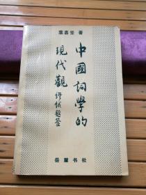 中国词学的现代观
