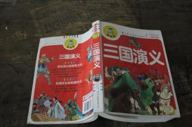 三国演义(注音彩图版)新阅读开启新未来