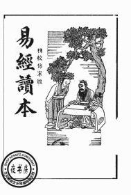 仿宋易经读本-1938年版-(复印本)