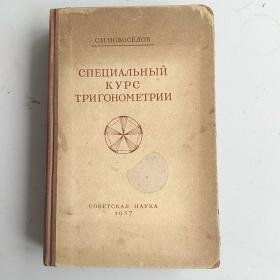 俄文原版,三角学专门教程