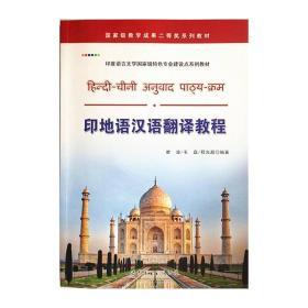 印地语汉语翻译教程