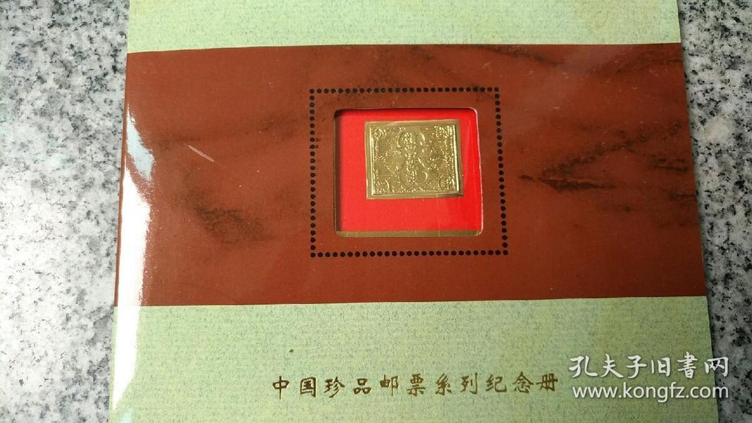 中国珍品邮票系列纪念册 赣西南赤色邮政邮票 1930年 发行(铜质镀24K金,压印比例1:1)