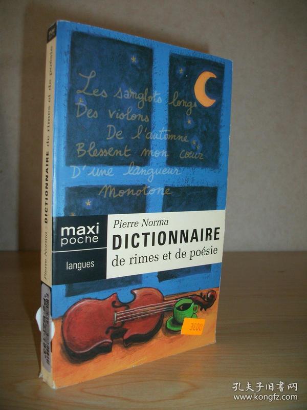 【法语原版】《法语诗歌韵脚词典》Dictionnaire de rimes et de poésie【以1877年出版的《法语韵脚词典》为底本】