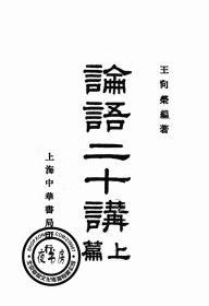 论语二十讲-1937年版-(复印本)