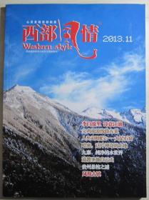 《西部风情》创刊号(2013ND16K,少见刊物)