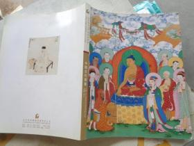 北京保利2006春季拍卖会 中国古代书画
