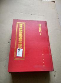 清宫内务府造办处档案总汇1雍正元年起雍正四年止1723-1726