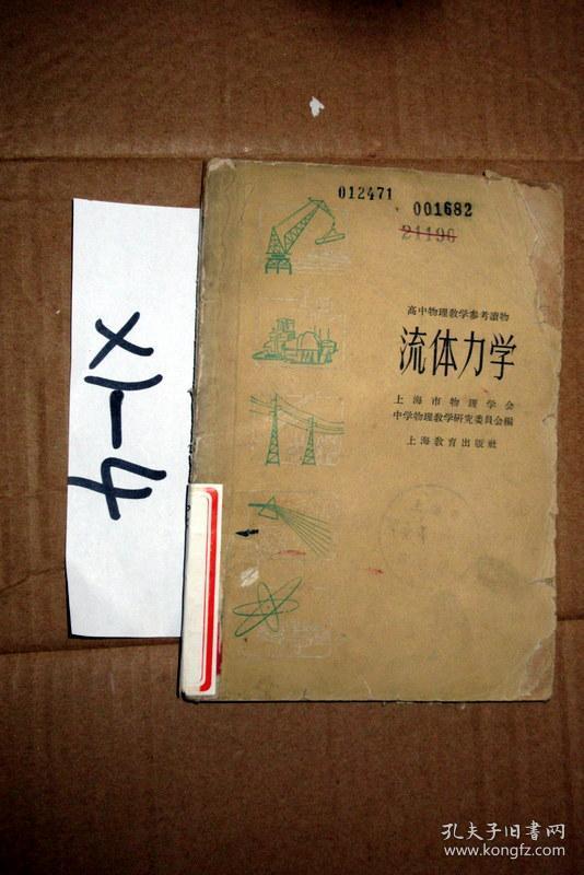 流体力学-高中物理数学参考读物 1964印