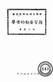 颜习斋动的哲学-1942年版-(复印本)-西南日报社学术丛书
