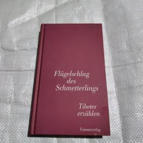 Flügelschlag des Schmetterlings: Tibeter erzählen 蝴蝶翅膀拍击:讲述藏族
