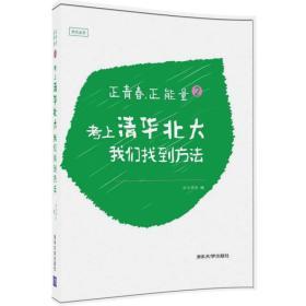 正青春,正能量2:考上清华北大,我们找到方法