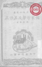 儒家哲学及其修正-1944年版-(复印本)-中周百科丛书