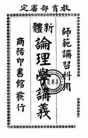 新体论理学讲义-师范用-1918年版-(复印本)