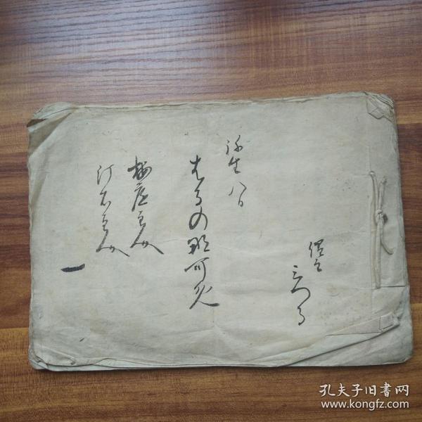 手抄本【1】     线装古籍  手钞本   皮纸手写       字体优美流畅  纸捻装订