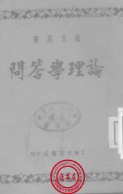 论理学答问-1936年版-(复印本)