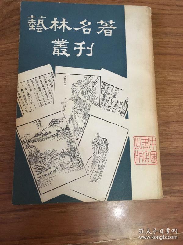 艺林名著丛刊