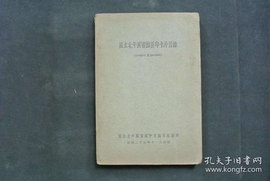 【民国版】国立北平图书馆排印卡片目录(25-2001至25-3000)