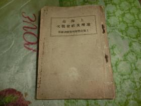 民国上海资料《上海市地理及社会概况》内地图多多 C1