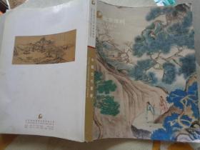 北京保利2006秋季拍卖会:中国古代书画