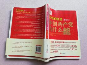 历史的轨迹:中国共产党为什么能?(增订版)实物拍图