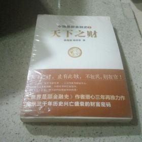 中国是部金融史-天下之财-2