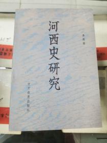 河西史研究(89年初版 印量1700册)