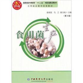 食用菌生产
