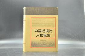 《中国近现代人物像传》(上海古籍)