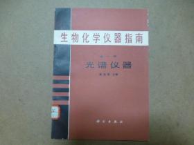 生物化学仪器指南 第一册 光谱仪器
