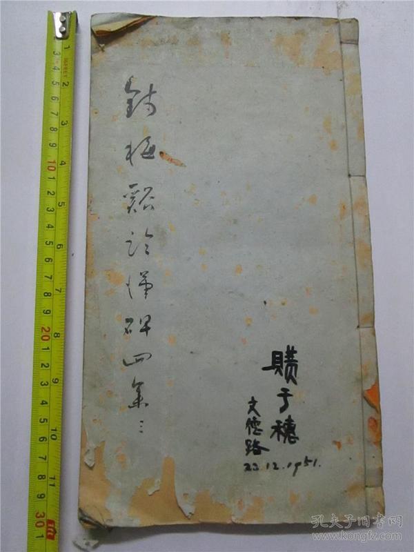清代拓本《攀云阁临汉碑》大开本一册 共16页32面(尺寸;29.8cm*16.7cm)