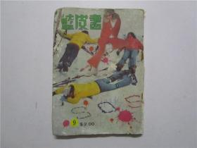 小16开香港老版十日刊杂志《蓝皮书》1973年11月 第9期(总833期)
