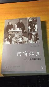 何有此生:一个日本遗孤的回忆
