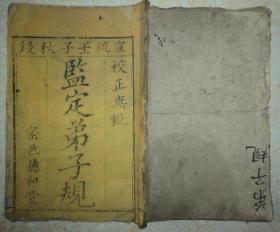 清木刻版画线装书、校正无讹、【监定弟子规】、单行本全一册