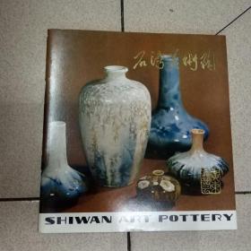 石湾美术陶
