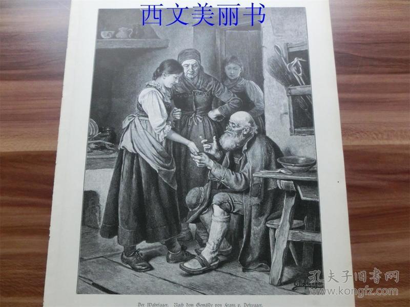 【现货 包邮】1893年木刻版画《算命先生》(Der Wahrsager) 尺寸约40.8*27.5厘米(货号 18029)