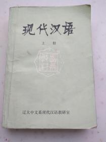 3046、现代汉语 上册 辽大中文系现代汉语教研室1980年.559页,32开,9品。