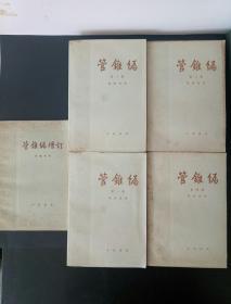 管锥编【全五册 79年一版一印】(中华书局含增订)