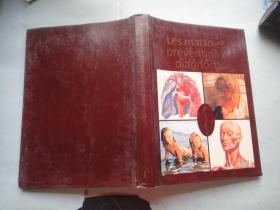 Les maladiespréventionet diagnostic 〔法文原版〕
