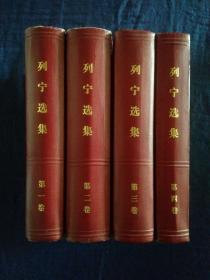 《列宁选集:全四卷》