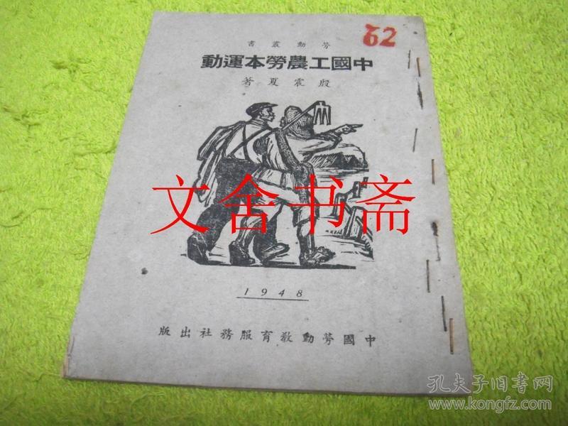 中国工农劳本运动