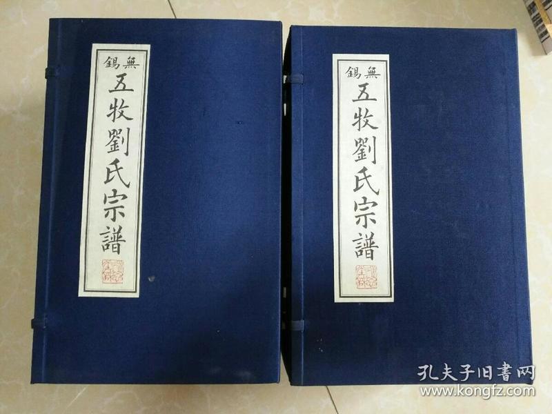 无锡五牧刘氏宗谱 两函十八册全