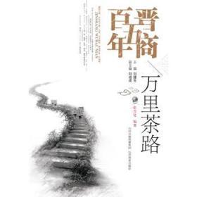 晋商五百年·万里荼路