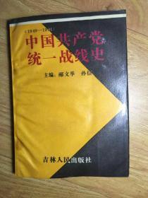 中国共产党统一战线史(1949-1991)
