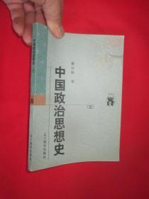 中国政治思想史 (三)