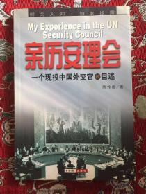 亲历安理会:一个现役中国外交官的自述 (作者陈伟雄签赠本