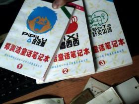 珍藏本:郑渊洁童话笔记本【1-3册】 未使用过 只有1写有几个字 如图         4D